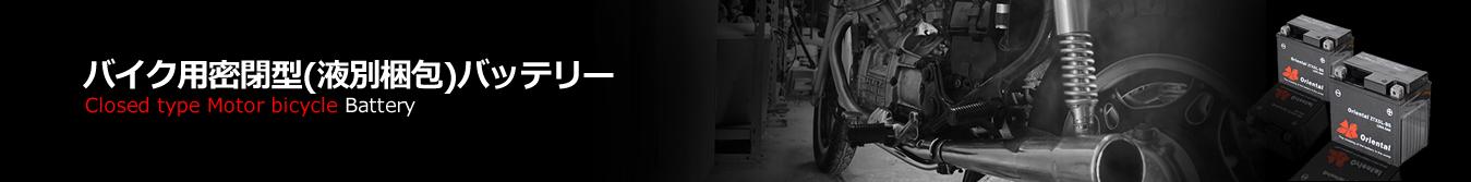 バイク用密閉型(液別梱包)バッテリー