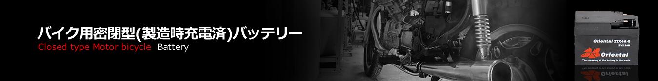 バイク用密閉型(初期補充電済)バッテリー