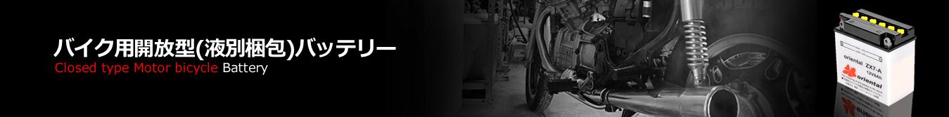 バイク用開放型(液別梱包)バッテリー