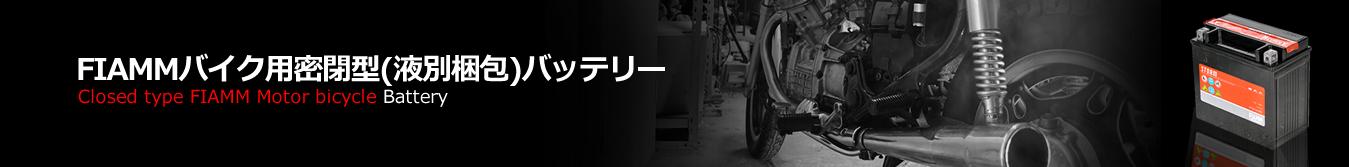 FIAMMバイク用密閉型(液別梱包)バッテリー