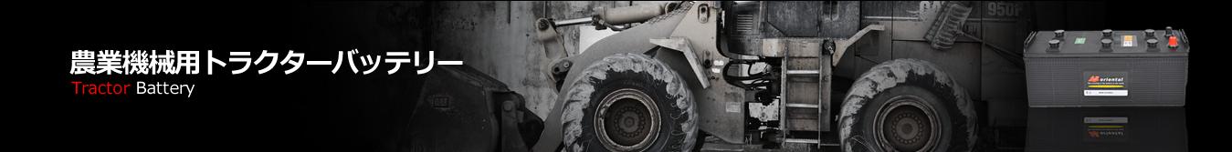 農業機械用トラクターバッテリー