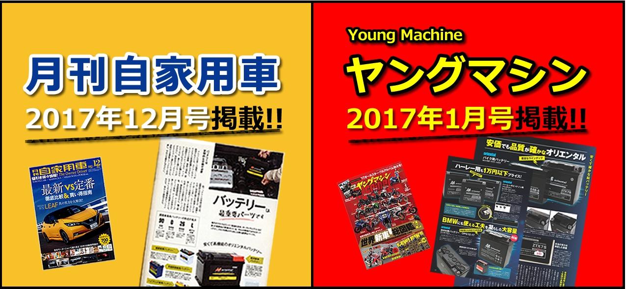 ヤングマシン2017年1月号に掲載されました