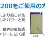 GC-200(210A-6V)オリエンタル