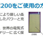 GC-200