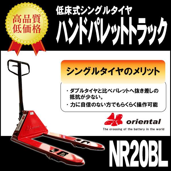 NR20BL