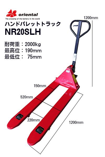 NR20SLH